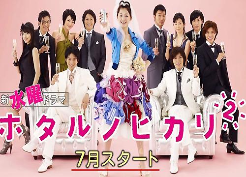 >สาวปลาแห้งขอปิ๊งรัก (ภาค2) Hotaru no Hikari ตอนที่ 1-11 พากย์ไทย