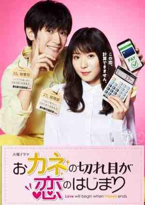 >Okane no Kireme ga Koi no Hajimari (2020) ความรักบังเกิดเมื่อเงินหมด ตอนที่ 1-6 ซับไทย