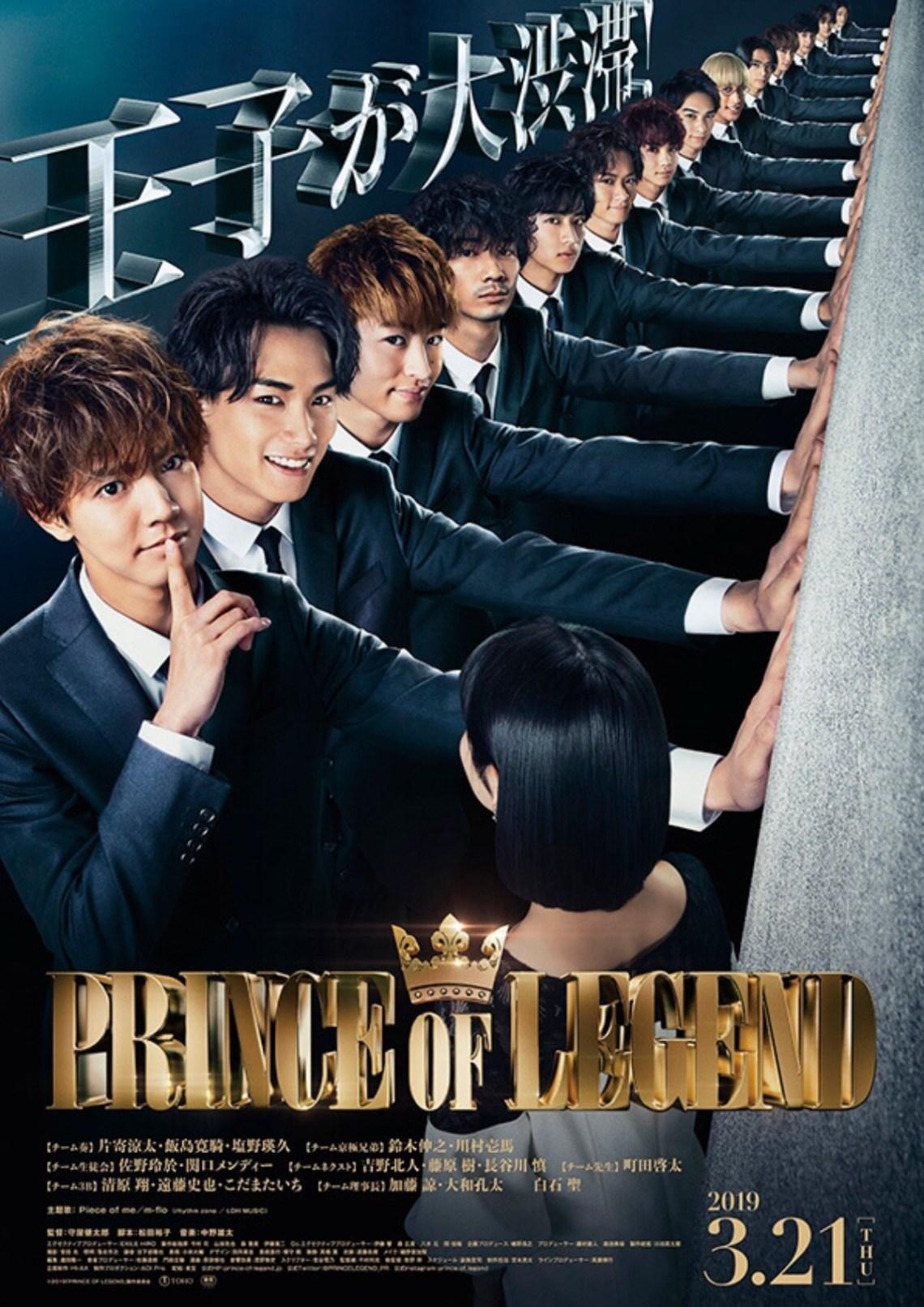 >Prince of Legend (2018) ตอนที่ 1-6 ซับไทย