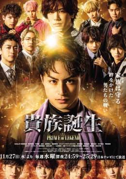 >Prince of Legend : Kizoku Korin (2020) ซับไทย