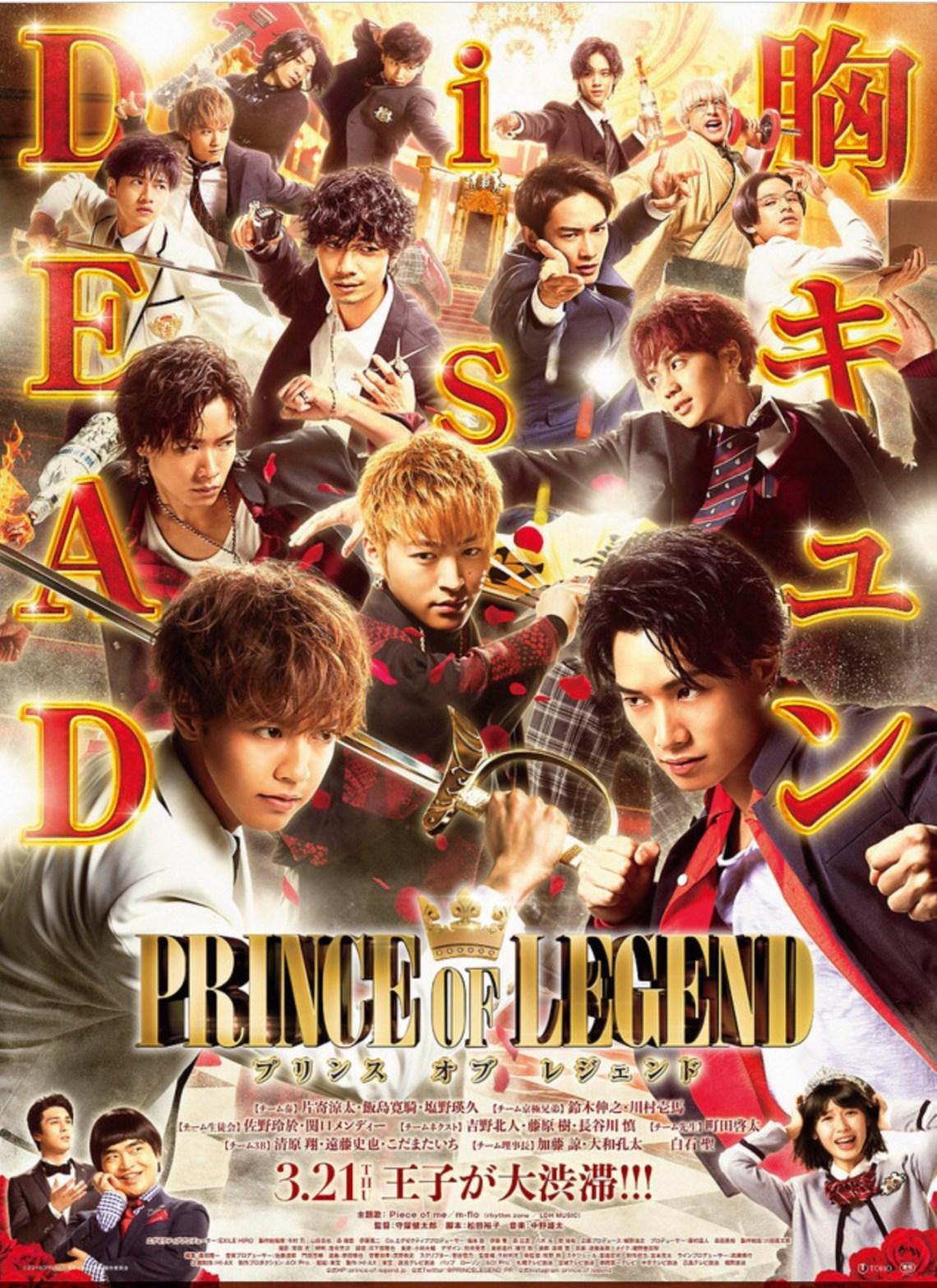 >Prince of Legend Movie (2019) ซับไทย