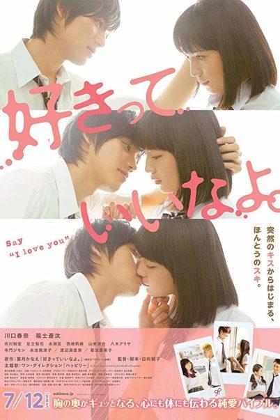 >Say 'I Love You' (2014) พูดว่ารัก…กับฉันสิ ซับไทย