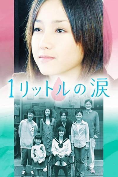 >1 Litre of Tears (2005) บันทึกน้ำตา 1 ลิตร ตอนที่ 1-11 พากย์ไทย