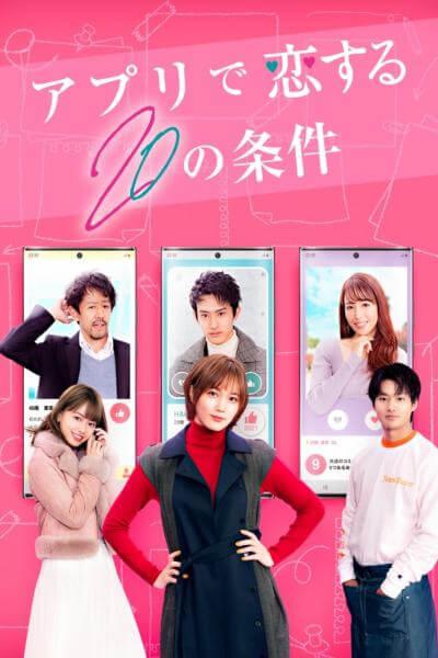 >App de Koi Suru 20 no Jouken (2021) ซับไทย