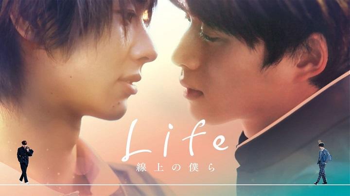 >Life-Love on the Line (Life Senjou no Bokura) (2020) ตอนที่ 1-4 ซับไทย