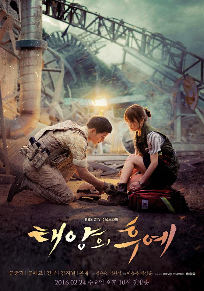 >ซีรี่ย์เกาหลี Descendants of the Sun ชีวิตเพื่อชาติรักนี้เพื่อเธอ ตอนที่ 1-16 พากย์ไทย