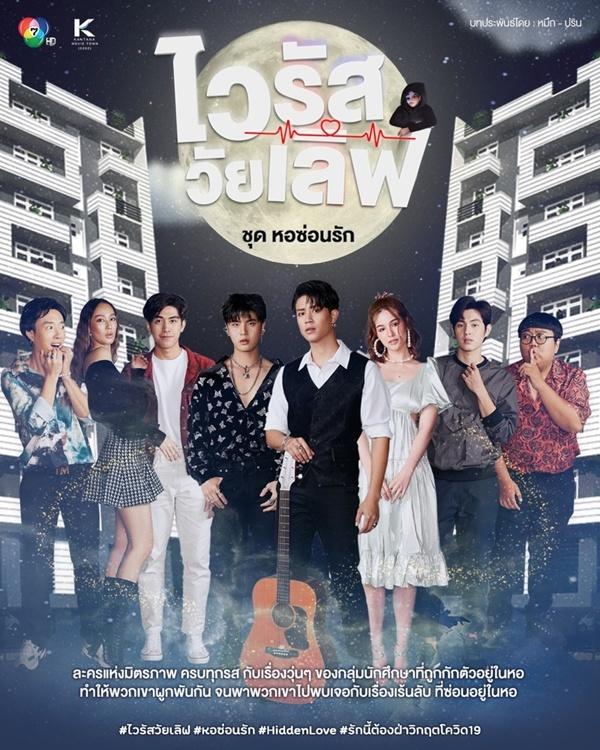 >ซีรี่ย์ไทย Hidden Love (2021) หอซ่อนรัก ตอนที่ 1-14 พากย์ไทย