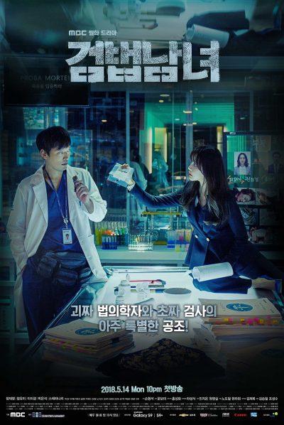 >ซีรี่ย์เกาหลี Partners for Justice ศพซ่อนปม SS1 ตอนที่ 1-32 พากย์ไทย
