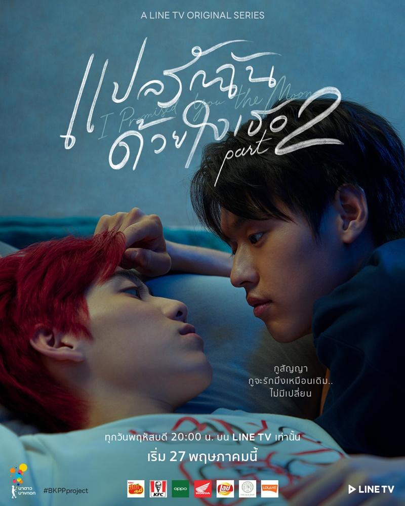 >ซีรี่ย์ไทย I Promised You the Moon (2021) แปลรักฉันด้วยใจเธอ part 2 ตอนที่ 1-5 พากย์ไทย