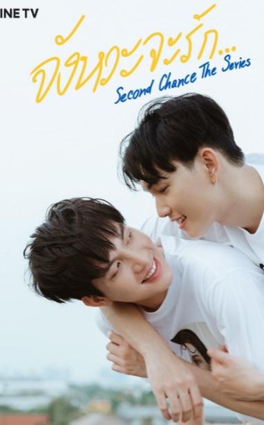 >ซีรี่ย์ไทย Second Chance The Series จังหวะจะรัก (2021) ตอนที่ 1-6 พากย์ไทย