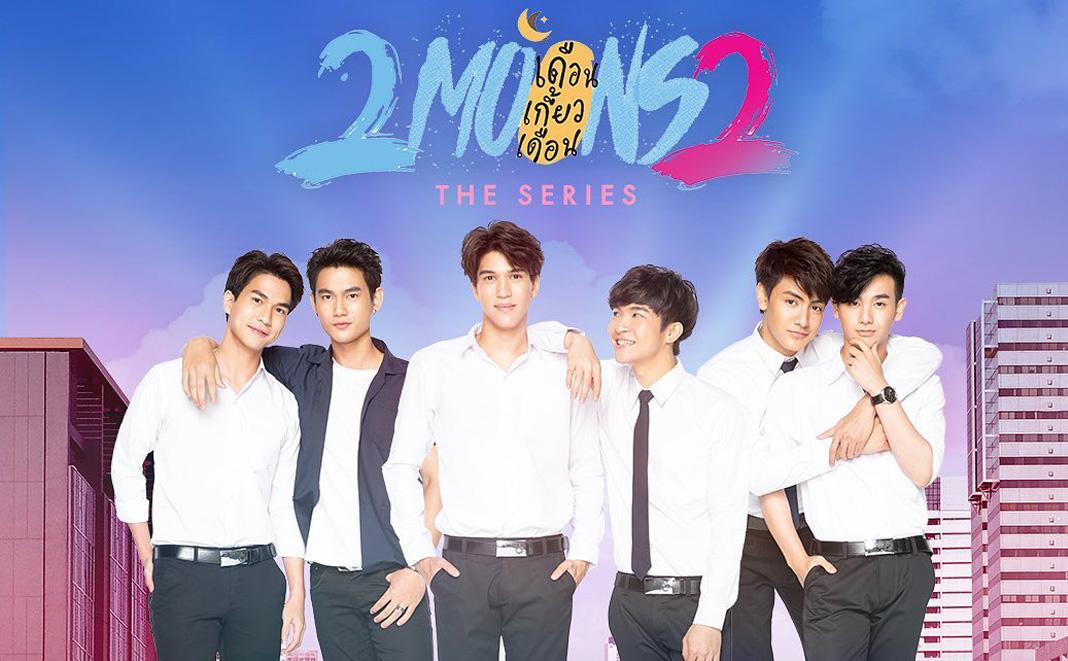 >2 Moons 2 The Series (2019) เดือนเกี้ยวเดือน season 2 ตอนที่ 1-12 พากย์ไทย
