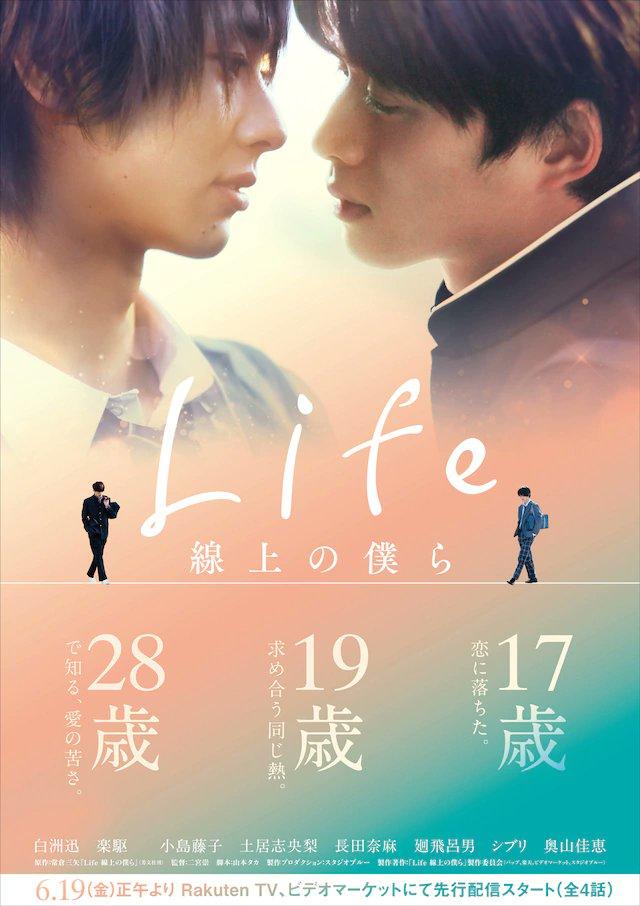 >Life Love On The Line เมื่อรักไม่ใช่เส้นตรง ตอนที่ 1-4 ซับไทย